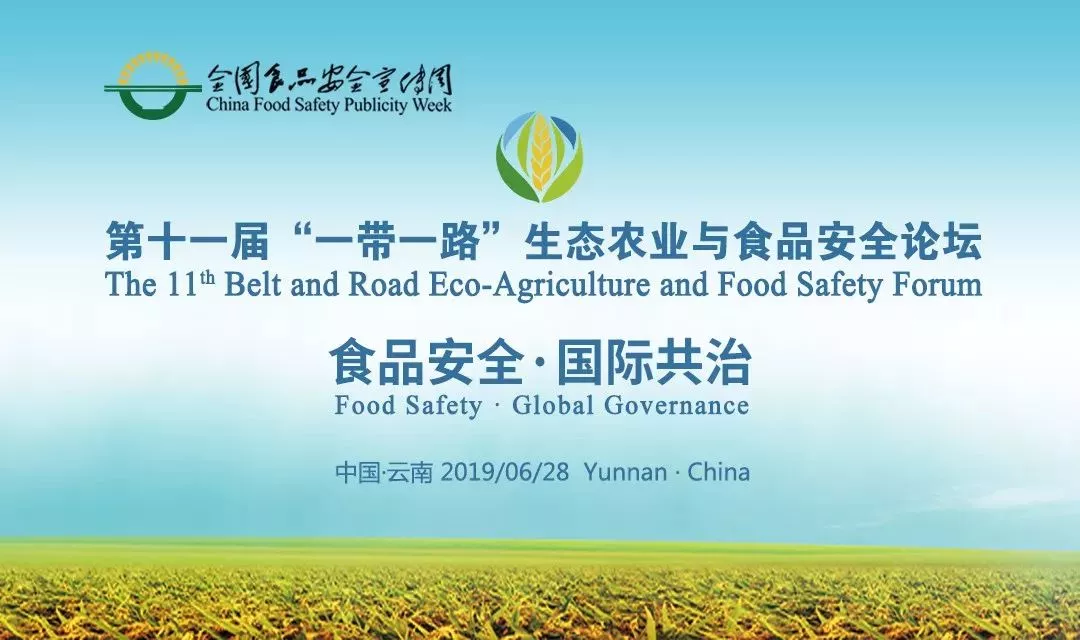 The 11th Belt and Road Eco-Agriculture and Food Safety Forum