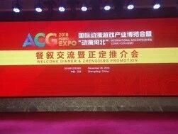 MEXCHAM participates in animation industry event in Hebei.