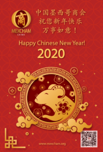 Best wishes from the Mexican Chamber of Commerce in China
