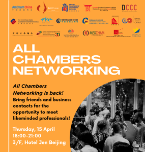 Join the All-Chamber Welcome Back Networking Cocktail!