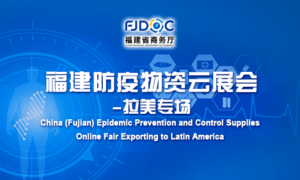 Epidemic Prevention and Control Supplies Online Fair Exporting to Latin America